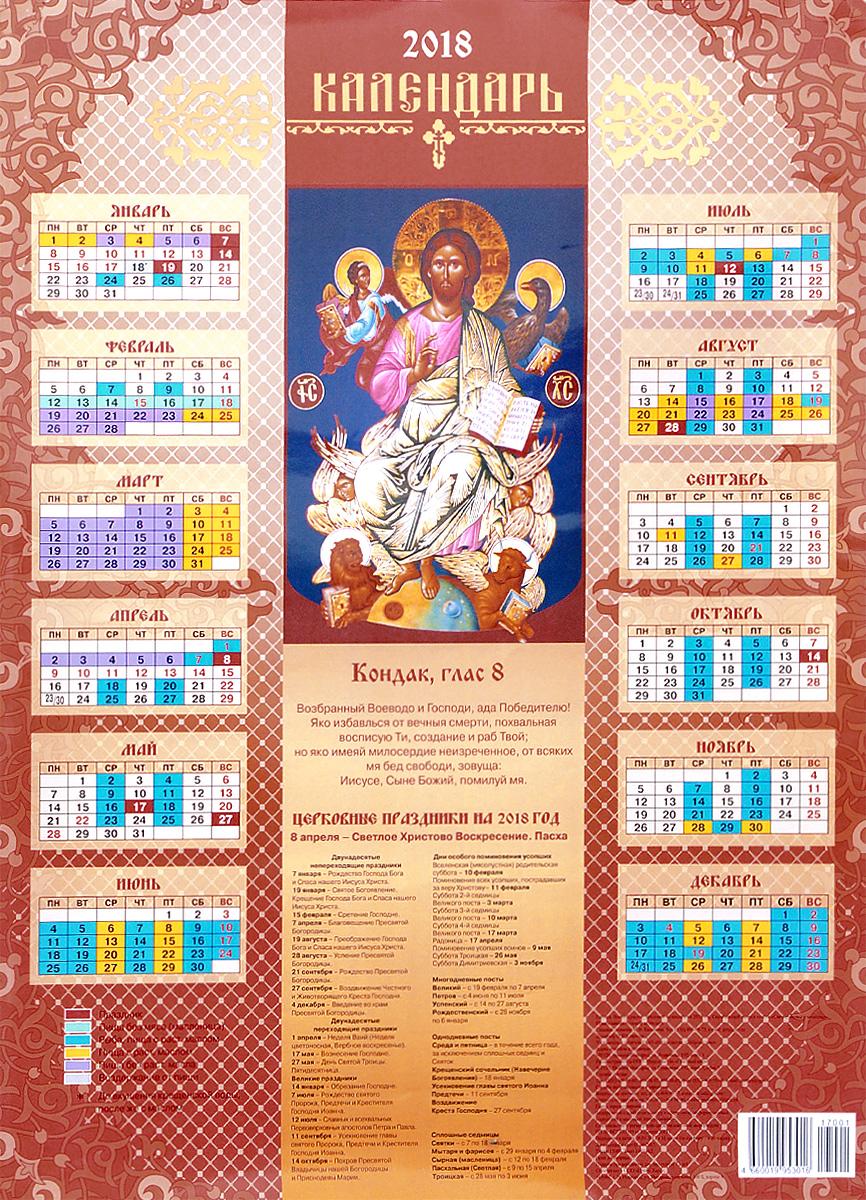 Календарь 2018 (листовой). Господь Иисус Христос 1000 вкуснейших блюд для православных постов и праздников