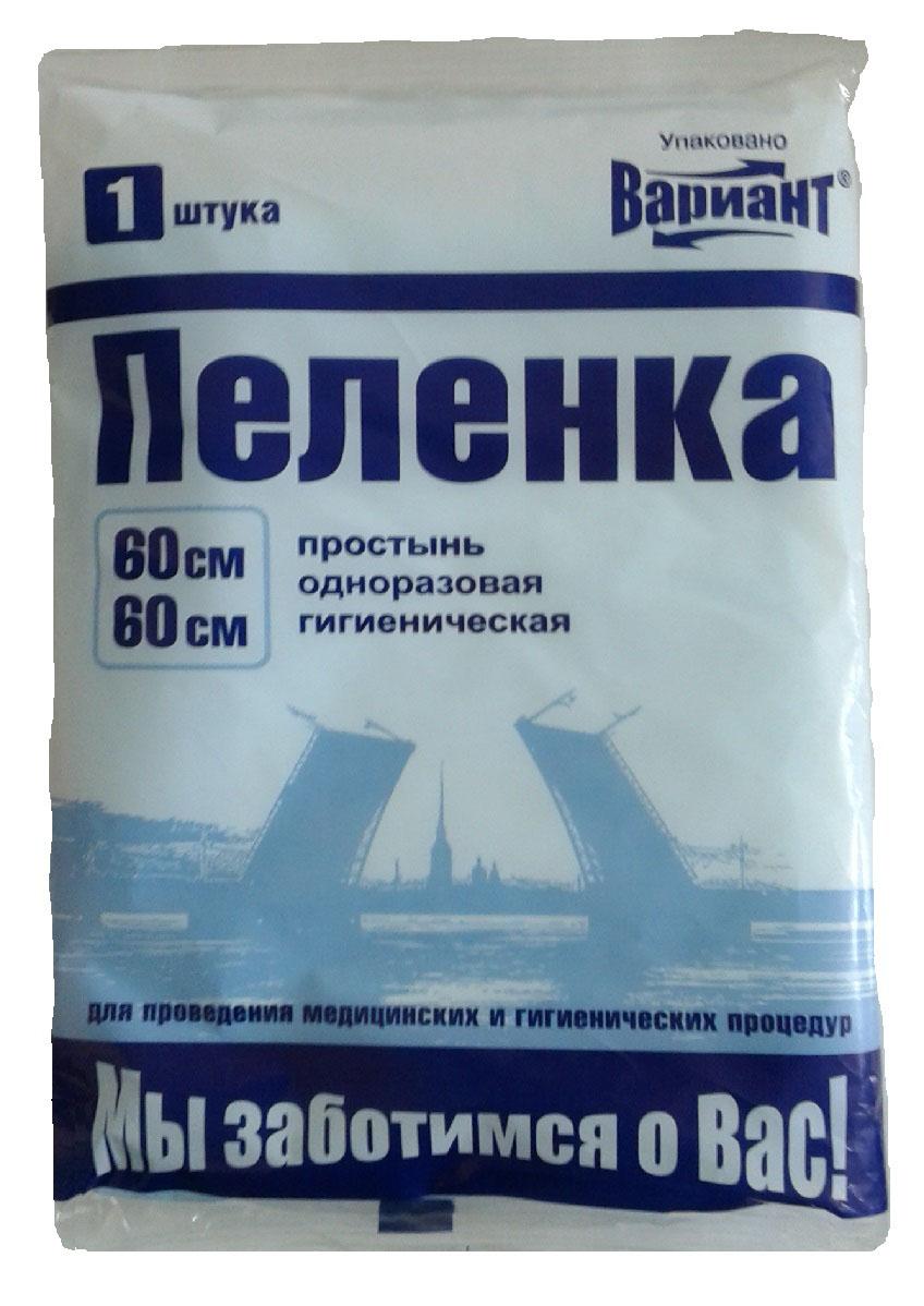 Вариант Пеленка одноразовая, гигиеническая, 60 см х 60 см