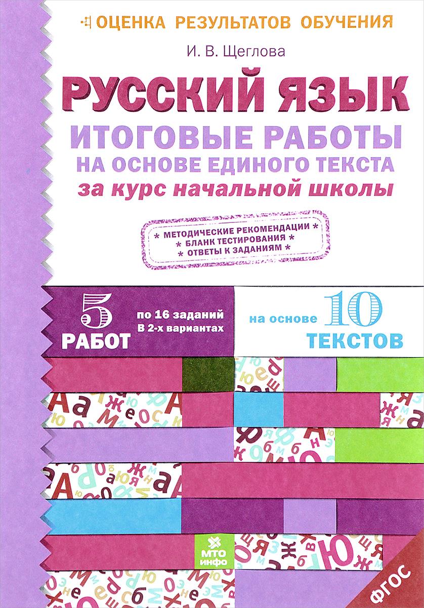 Русский язык. Итоговые работы на основе единого текста за курс начальной школы