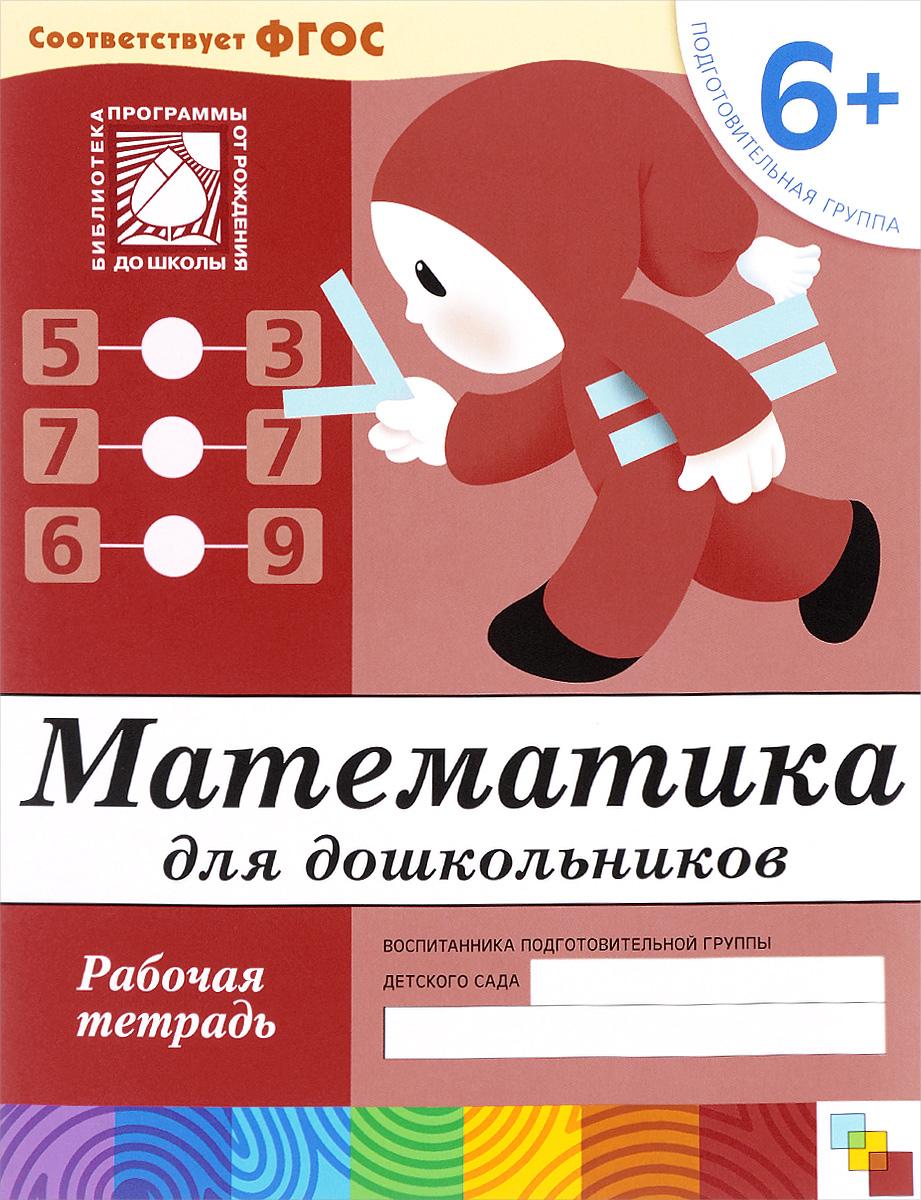 Математика для дошкольников. Подготовительная группа. Рабочая тетрадь