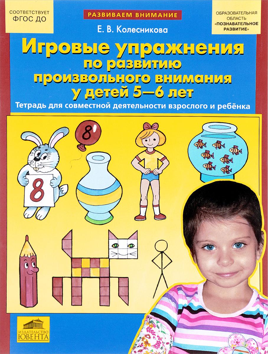 Игровые упражнения по развитию произвольного внимания у детей 5-6 лет. Тетрадь