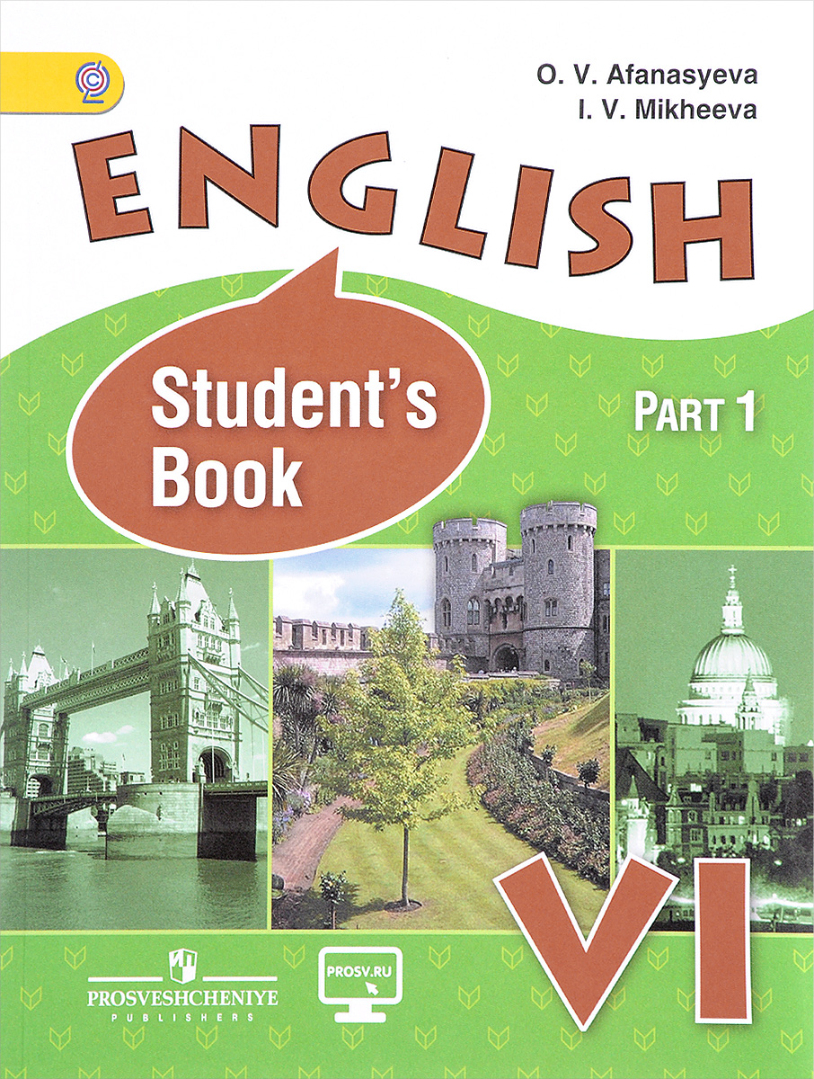 учебник гдз 2 о.в.афанасьева класс