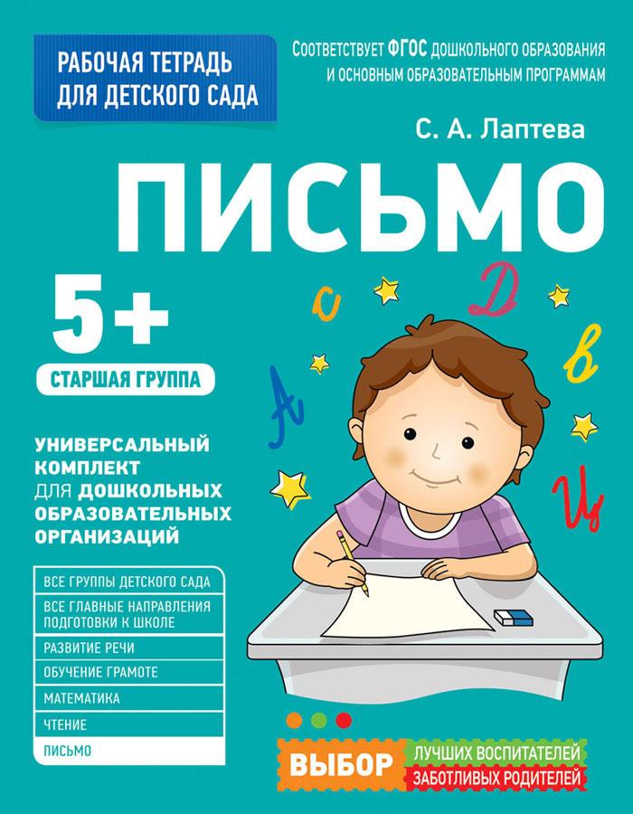 Для детского сада. Письмо. Старшая группа