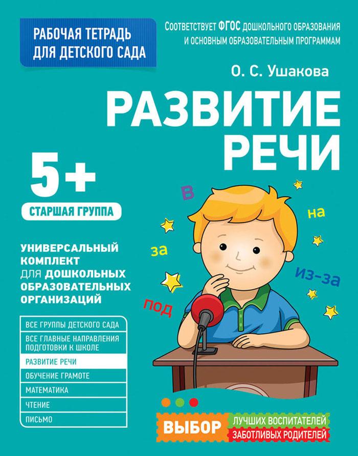 Для детского сада. Развитие речи. Старшая группа