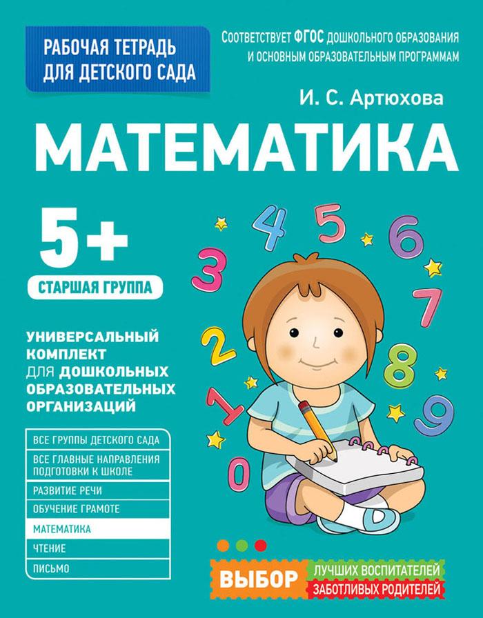 Для детского сада. Математика. Старшая группа