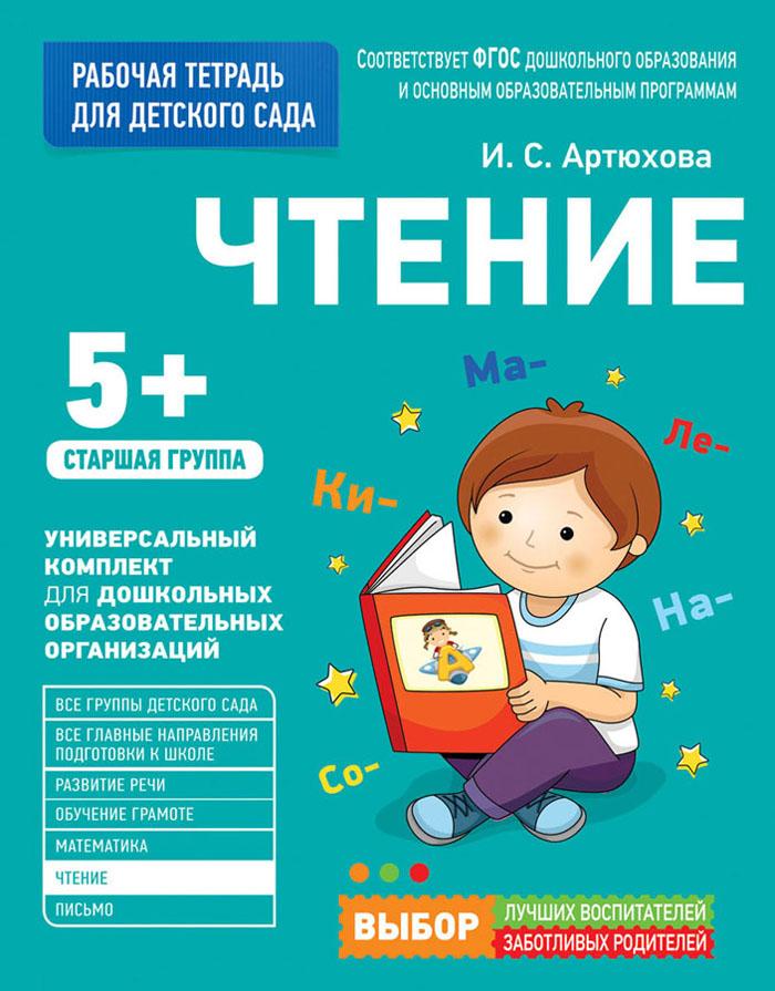 Для детского сада. Чтение. Старшая группа