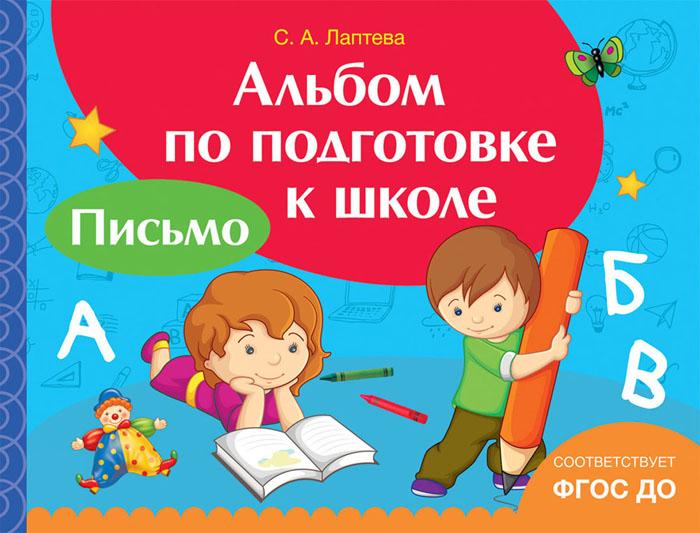 И. С. Артюхова Письмо. Альбом по подготовке к школе
