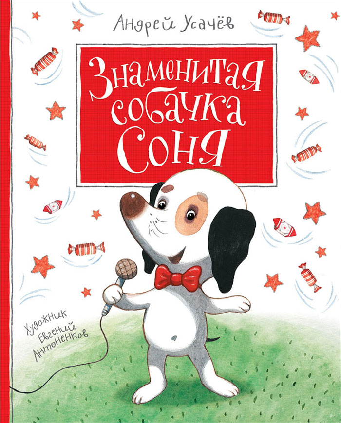 Знаменитая собачка Соня, Русская литература для детей  - купить со скидкой