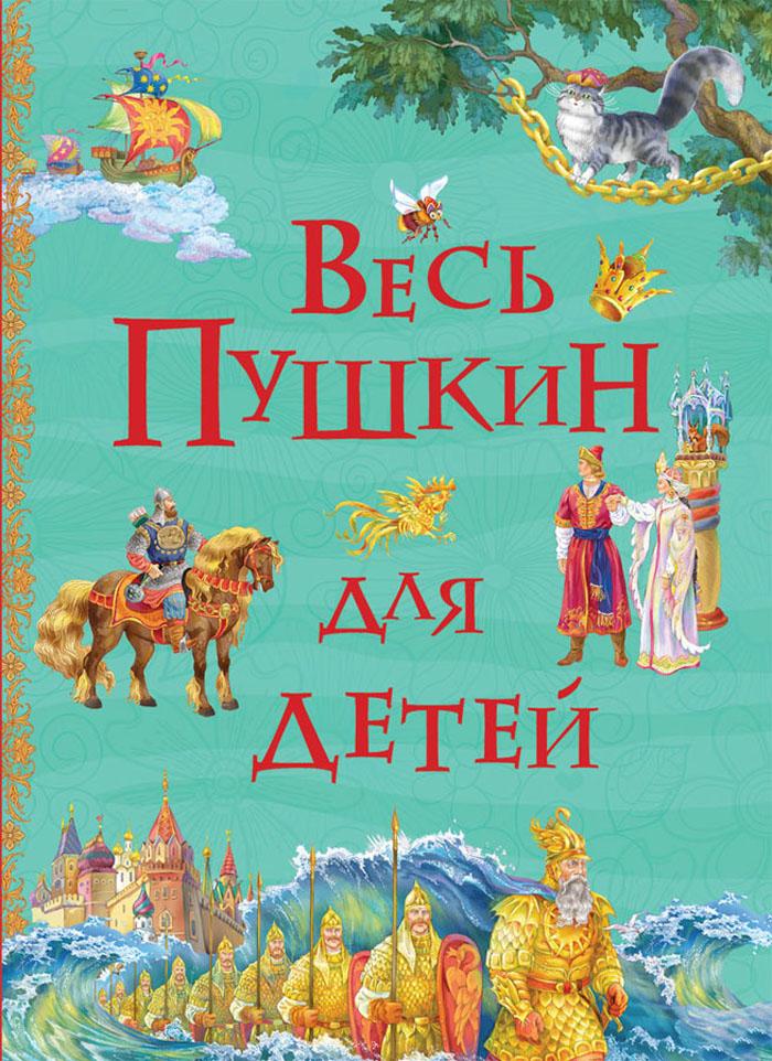 А. С. Пушкин Весь Пушкин для детей книга мастеров