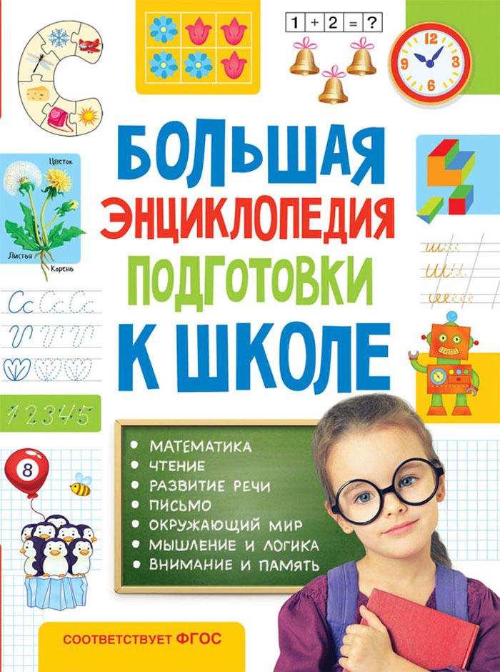С. А. Лаптева Большая энциклопедия подготовки к школе