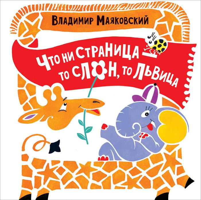 Владимир Маяковский Что ни страница - то слон, то львица