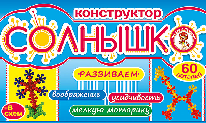 Улыбка Конструктор Солнышко КС-6002 конструктор солнышко 40 деталей