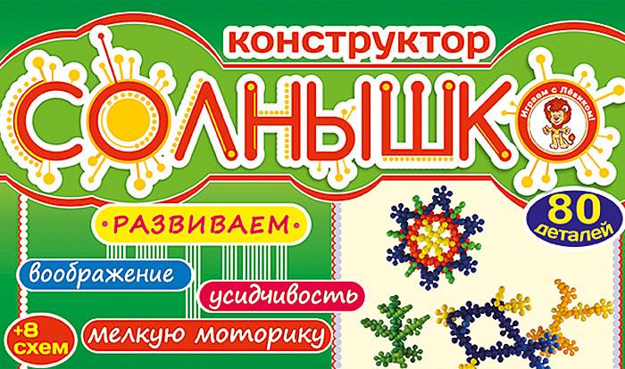 Улыбка Конструктор Солнышко КС-6001 конструктор солнышко 40 деталей