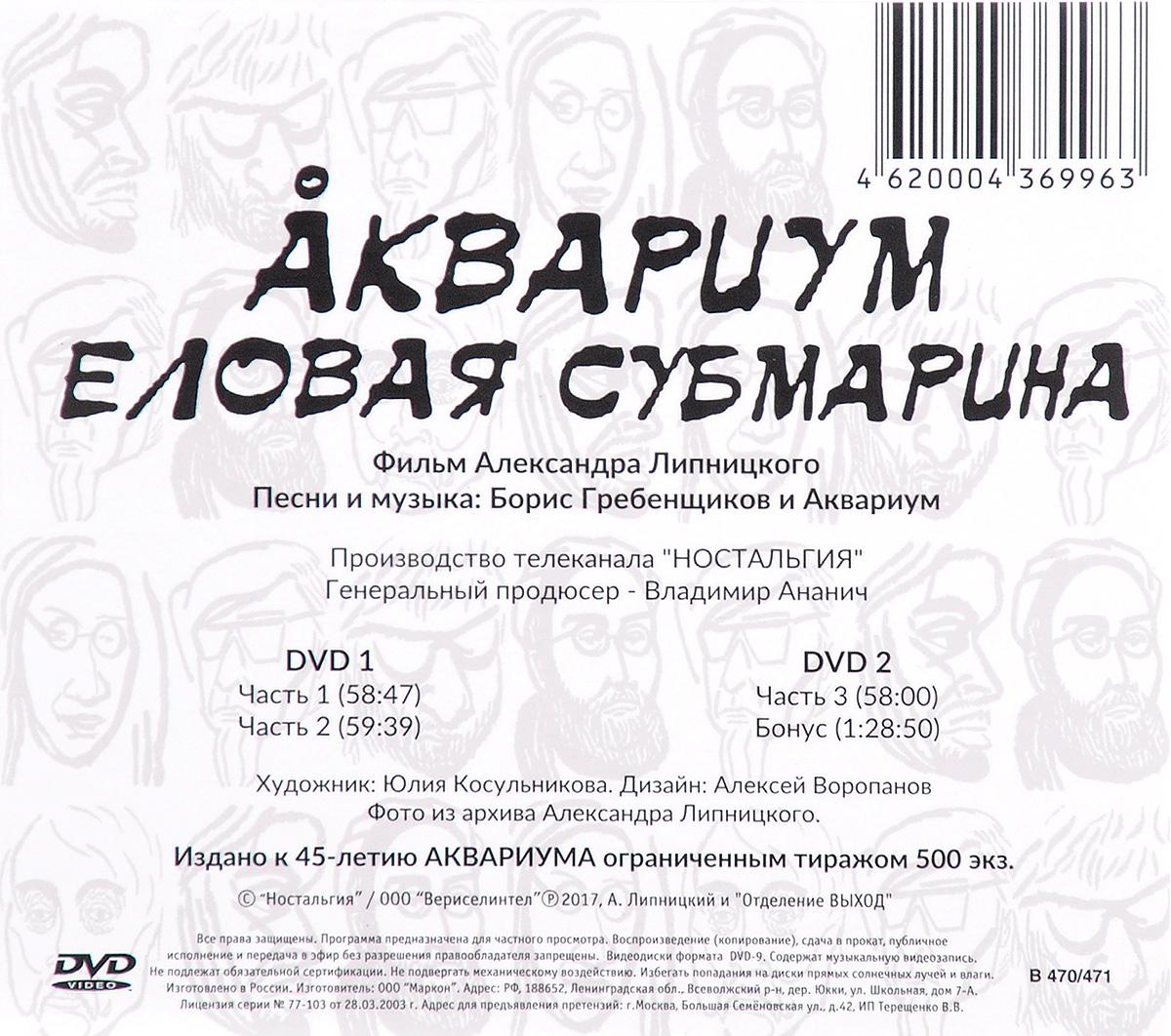 Аквариум:  Еловая субмарина (2 DVD) Ностальгия