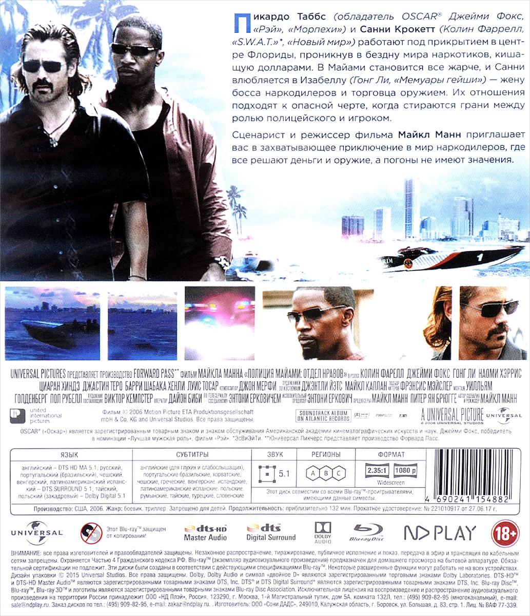 Полиция Майами:  Отдел нравов (Blu-ray) Universal Pictures