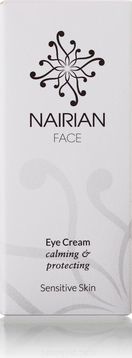 Nairian Крем вокруг глаз, для чувствительной кожи, 15 млCRESE-01-0015Крем для чувствительной кожи вокруг глаз не только помогает устранить сухость и раздражение кожи, но также способствует её восстановлению и предотвращает признаки преждевременного старения. Полевой василёк отлично подтягивает кожу, а абрикосовое масло защищает от негативного воздействия солнечных лучей и загрязненной окружающей среды. Масло ши – любимый ингредиент Nairian для увлажнения кожи – богато питательными веществами и придает крему маслянисто-воздушную структуру, которая легко и быстро впитывается в кожу. Есть в составе крема и немного масел лаванды и пачули. Они обладают незаменимыми для чувствительной кожи свойствами, а также уменьшают покраснения.