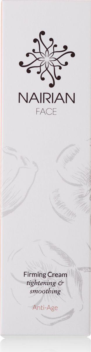 Nairian Лифтинговый крем, 50 млCRFAG-01-0050В этом нежном креме нам удалось собрать лучшие природные компоненты, чтобы вернуть коже сияние молодости и улучшить тургор кожи. Эта формула сочетает в себе масло гранатовых косточек, эпических антиоксидантов, а также экстракт семян льна, омолаживающий и разглаживающий мелкие морщины. Ароматное масло розы и освежающий цитруса юзу подтягивают и тонизируют кожу, придавая еи? гладкость и упругость.