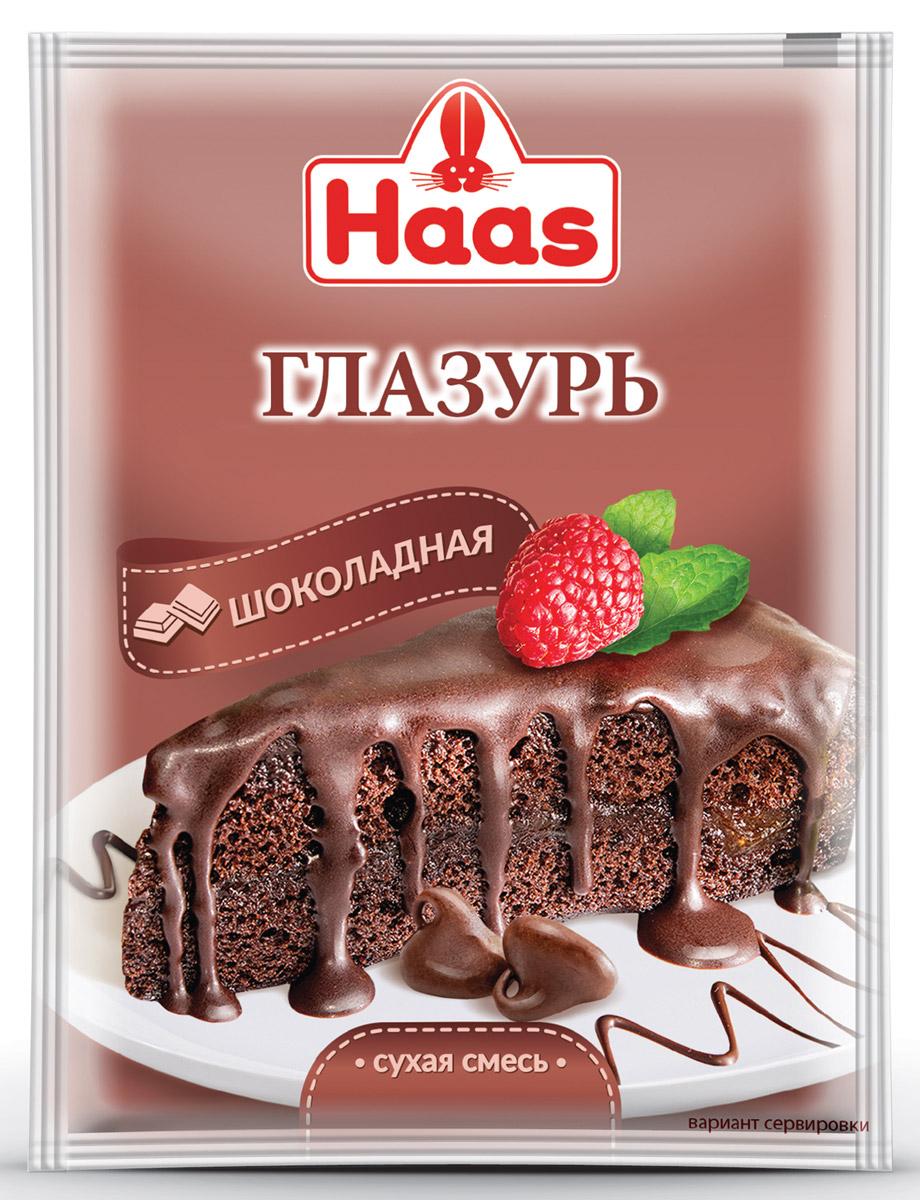Haas шоколадная глазурь, 75 г240080Шоколадная глазурь Haas прекрасно подходит для декорирования и глазирования десертов и выпечки, а также придания им тонкого шоколадного вкуса.Способ приготовления: 75 г сухой смеси смешать с 3-4 столовыми ложками горячей воды или молока. Тщательно перемешать. Полученную глазурь не варить! Полить глазурью готовую (лучше охлажденную) выпечку.Уважаемые клиенты! Обращаем ваше внимание на то, что упаковка может иметь несколько видов дизайна. Поставка осуществляется в зависимости от наличия на складе.