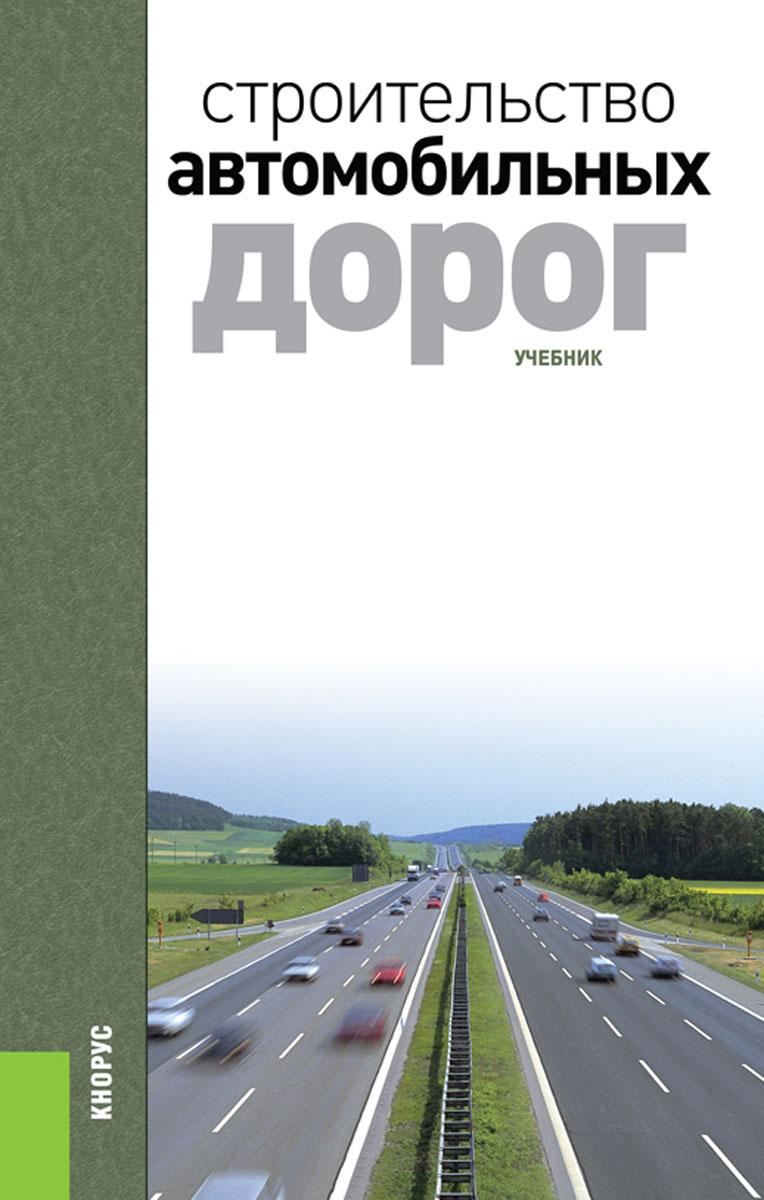 Ушаков В.В. под ред., Ольховиков В.М. под ред. и др. Строительство автомобильных дорог