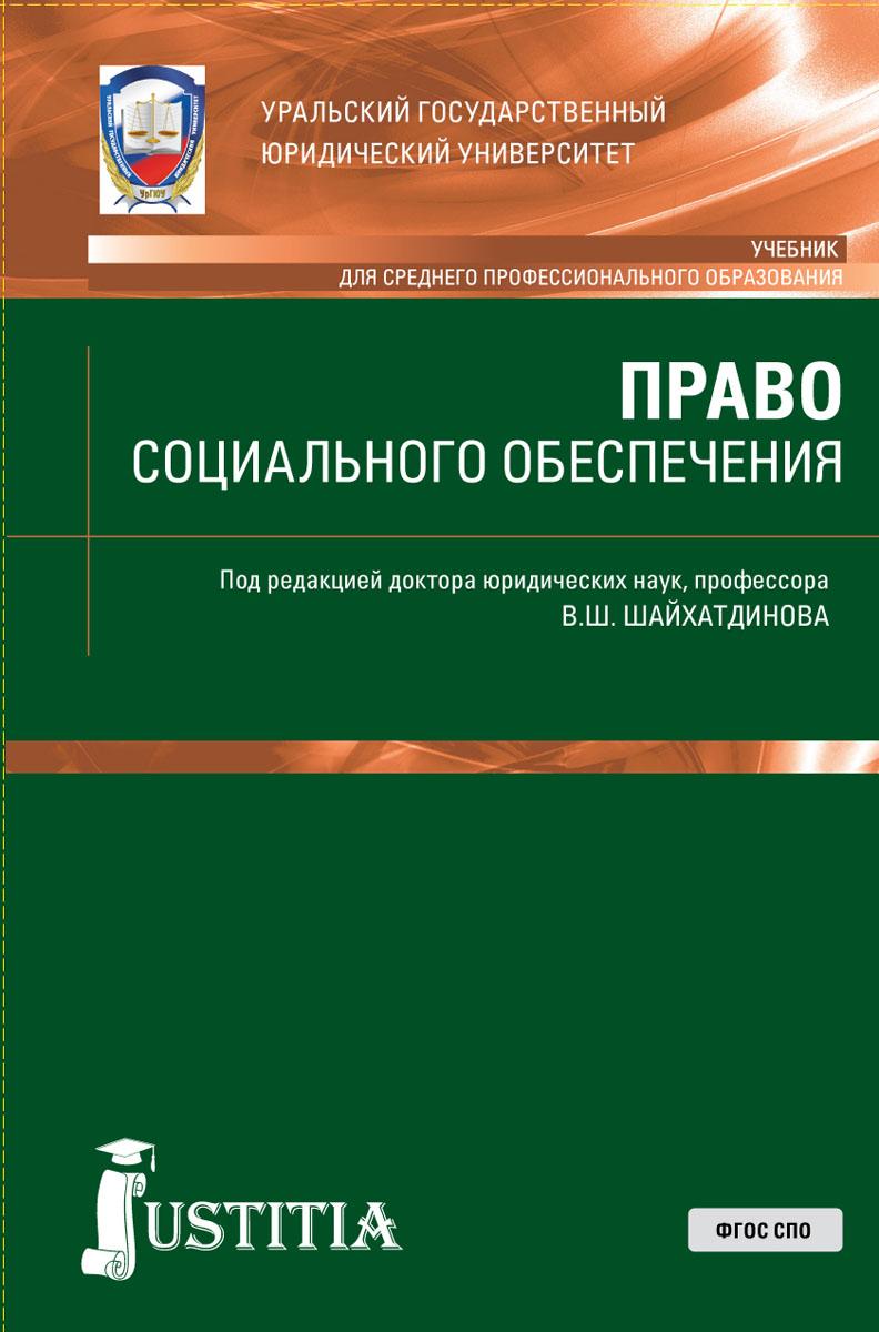 Шайхатдинов В.Ш. под ред. Право социального обеспечения право социального обеспечения конспект лекций