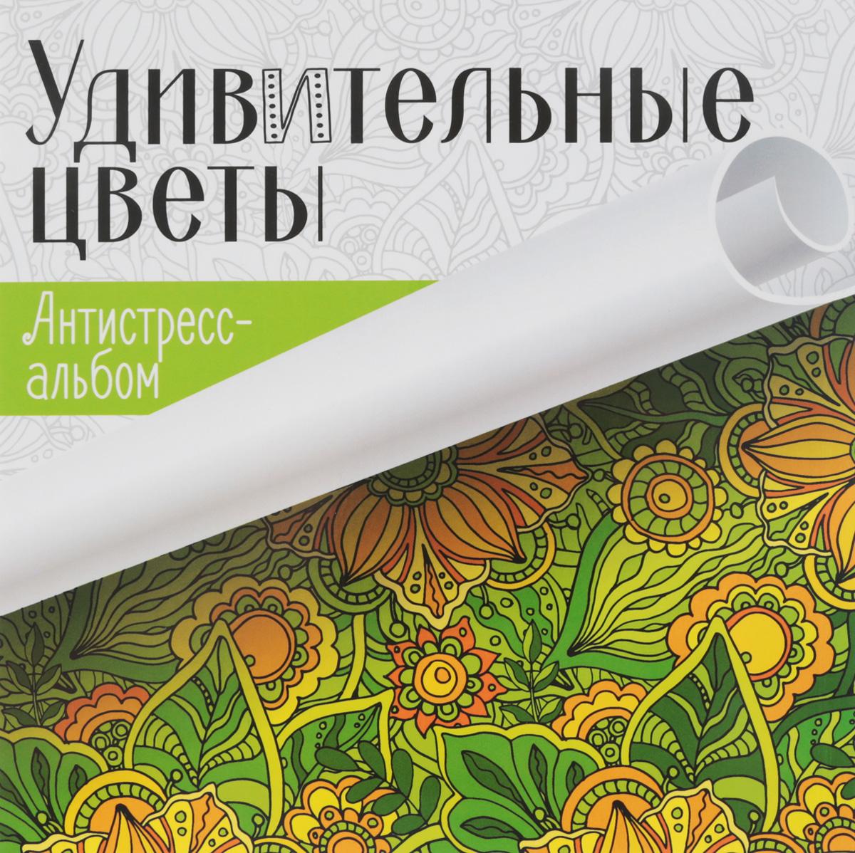 Удивительные цветы загадочные животные открытки антистресс
