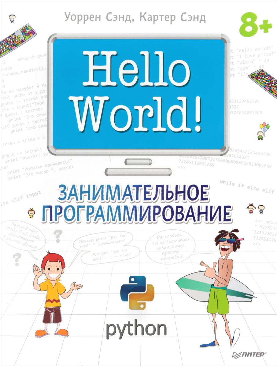 Уоррен Сэнд, Картер Сэнд. Hello World! Занимательное программирование
