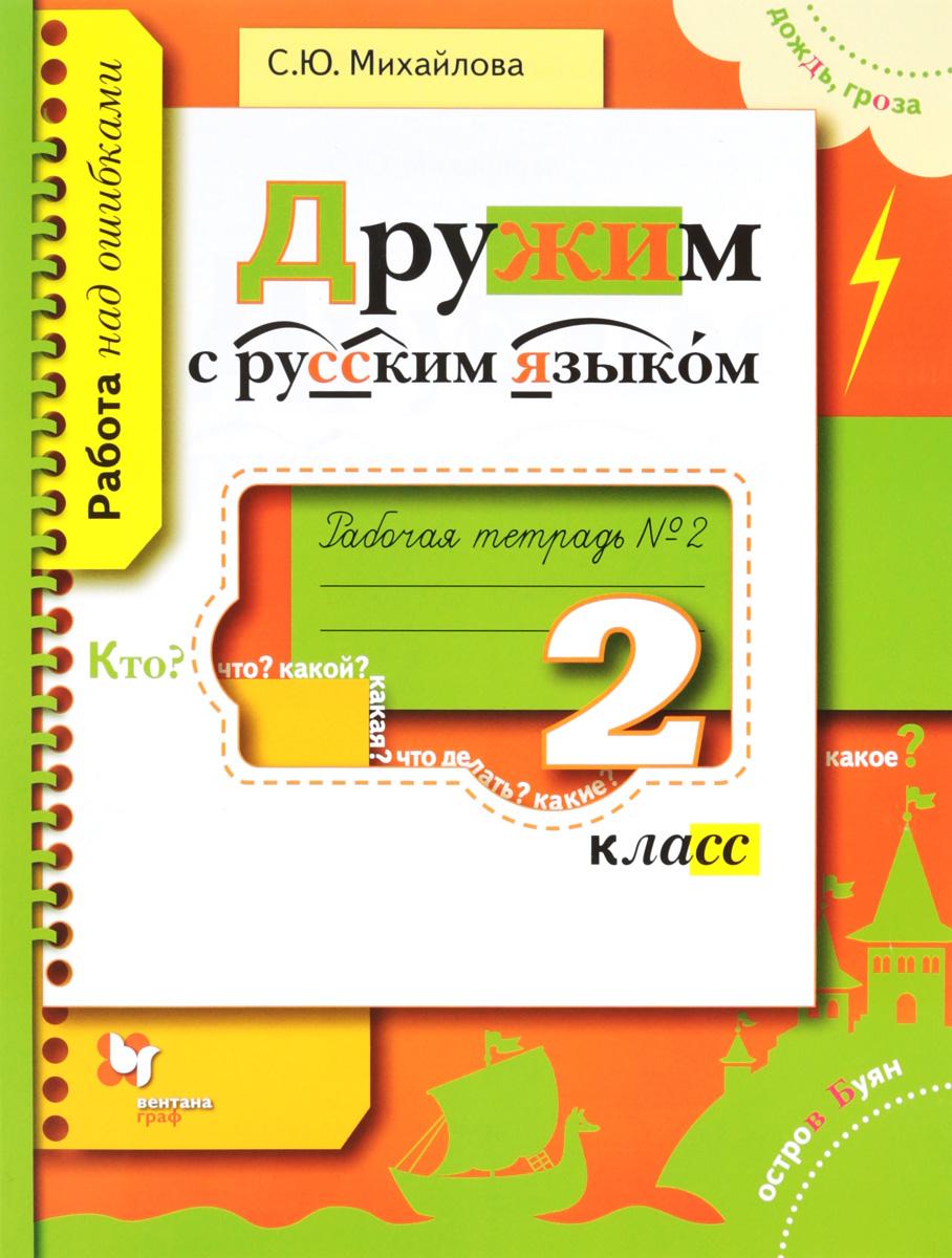 С. Ю. Михайлова Русский язык. 2 класс. Рабочая тетрадь №2