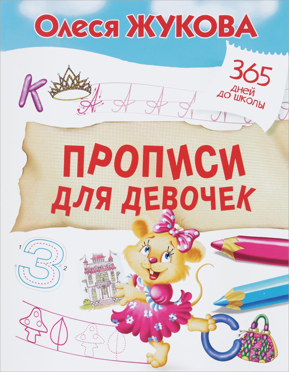 Олеся Жукова Прописи для девочек олеся жукова волшебные прописи для мальчиков учимся писать читать