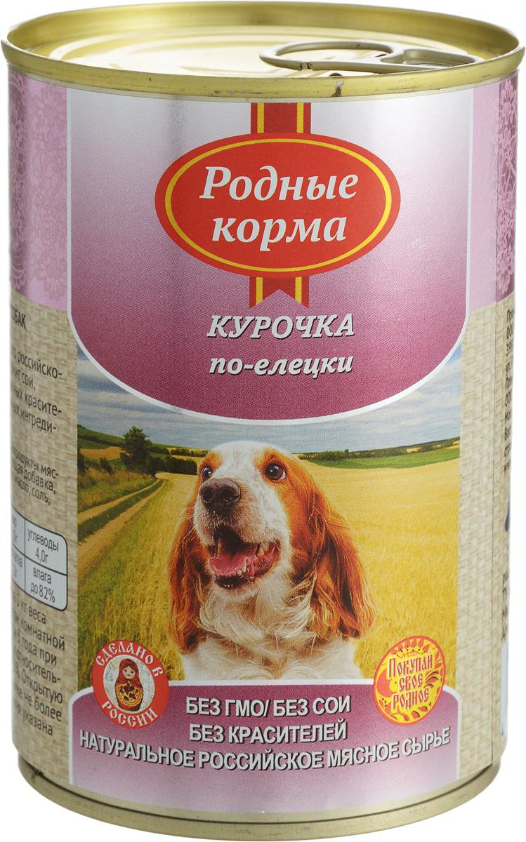 Консервы для собак Родные корма Курочка по-елецки, 410 г62664Консервы для собак Родные корма Курочка по-елецки - полнорационный сбалансированный корм, который идеально подойдет вашему питомцу. Такой корм содержит натуральные ингредиенты и оптимальное количество витаминов и минералов, которые необходимы животному для поддержания прекрасной физической формы, формирования костной системы, шерстного покрова и иммунитета.В рацион домашнего любимца нужно обязательно включать консервированный корм, ведь его главные достоинства - высокая калорийность и питательная ценность. Консервы лучше усваиваются, чем сухие корма. Также важно, чтобы животные, имеющие в рационе консервированный корм, получали больше влаги.Товар сертифицирован.