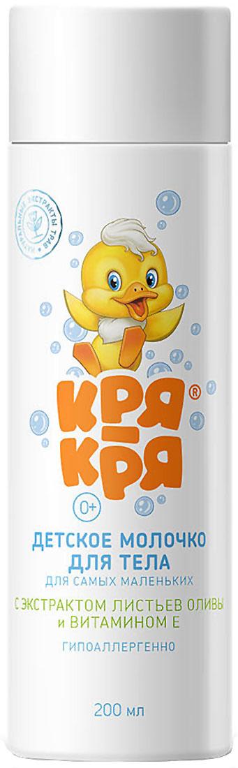 Кря-Кря Детское молочко Для самых маленьких с Витамином E, 200 мл кря кря детский шампунь для самых маленьких с витамином f 200 мл