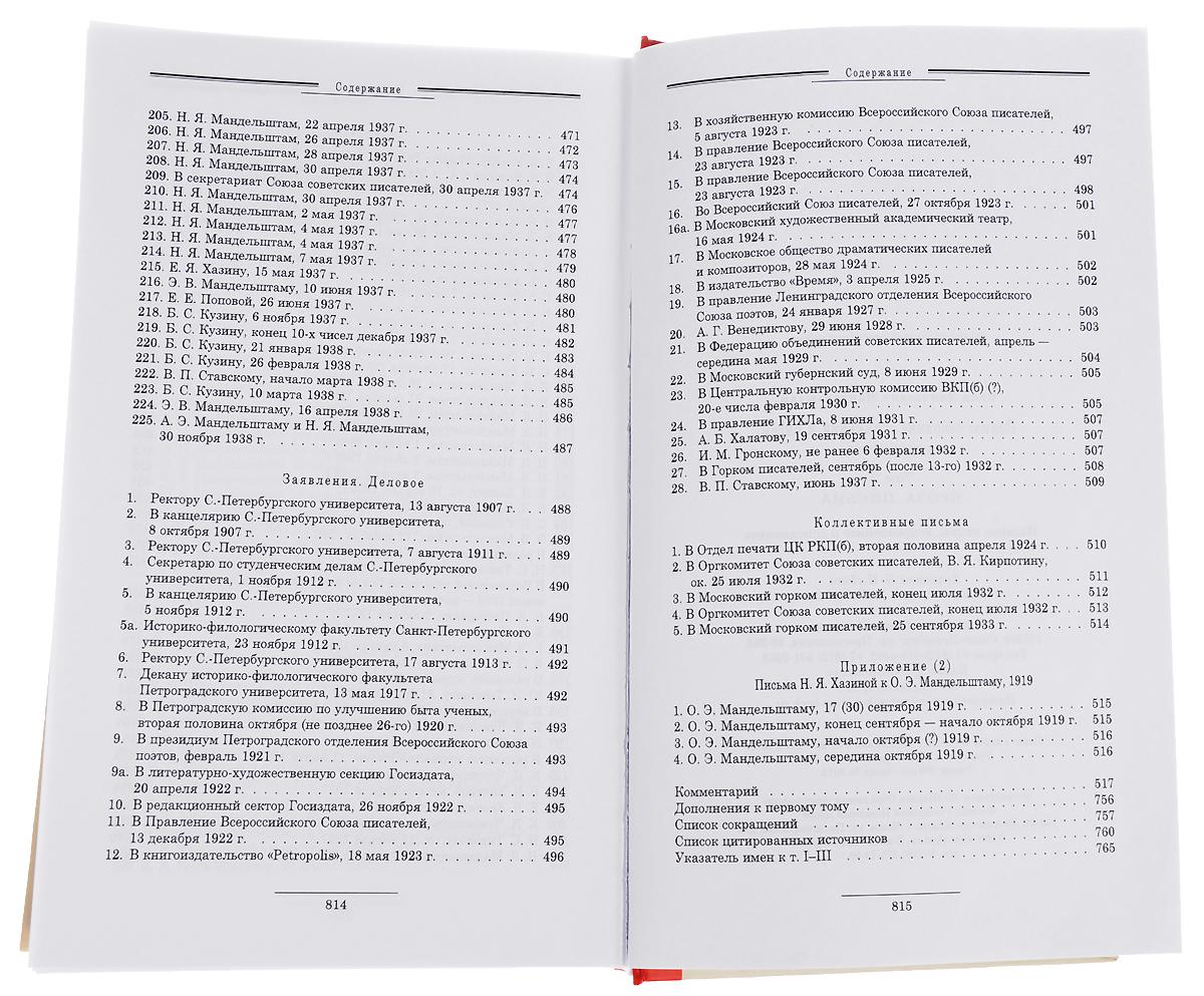 Осип Мандельштам.  Полное собрание сочинений и писем.  В 3 томах (комплект из 3 книг) Представляем вашему вниманию полное собрание сочинений Осипа...