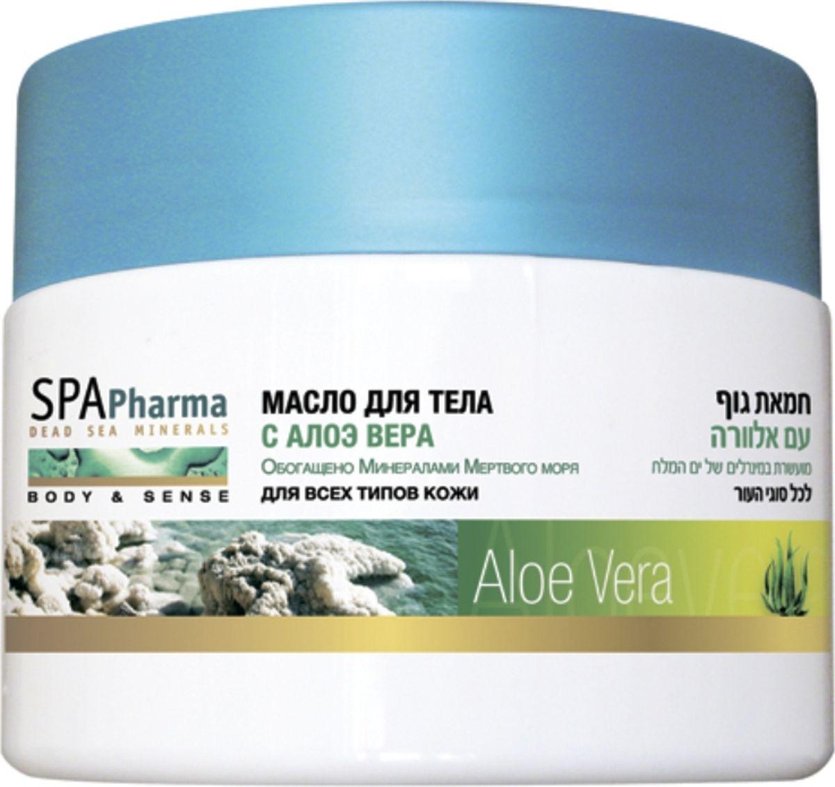 Spa Pharma Масло для тела с алоэ вера для всех типов кожи (успокаивающее), Spa Pharma 350 млSPh1492Благодаря высокому содержанию алоэ, оказывает успокаивающее действие на кожу и помогает бороться с воспалениями, раздражениями и различными видами аллергических реакций.Масла ши и миндаля прекрасно увлажняют, задерживая влагу в коже, а значит продлевая ощущение комфорта и молодость кожи.