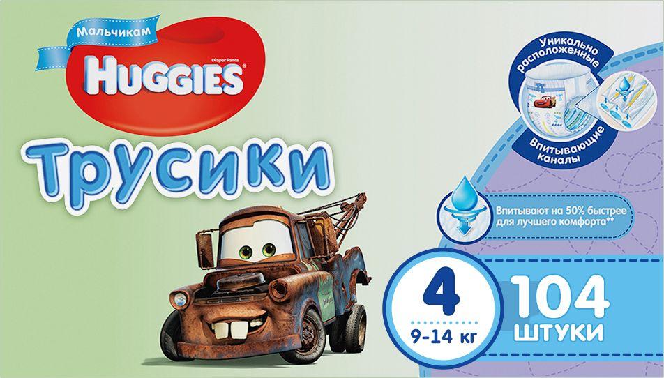 Huggies Подгузники-трусики для мальчиков 9-14 кг (размер 4) 104 шт - Подгузники и пеленки