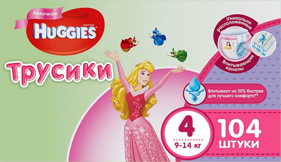 Huggies Подгузники-трусики для девочек 9-14 кг (размер 4) 104 шт