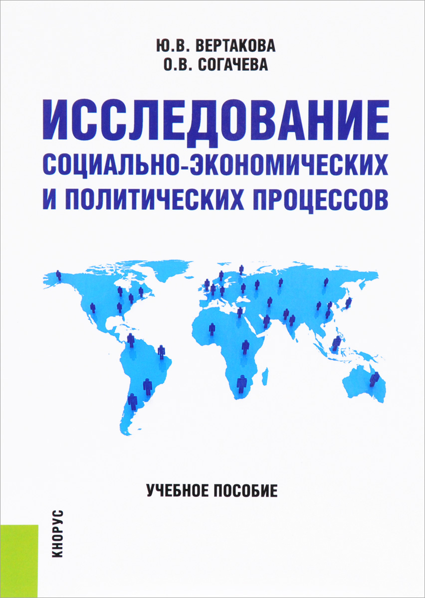 Исследование социально-экономических и политических процессов. Учебное пособие