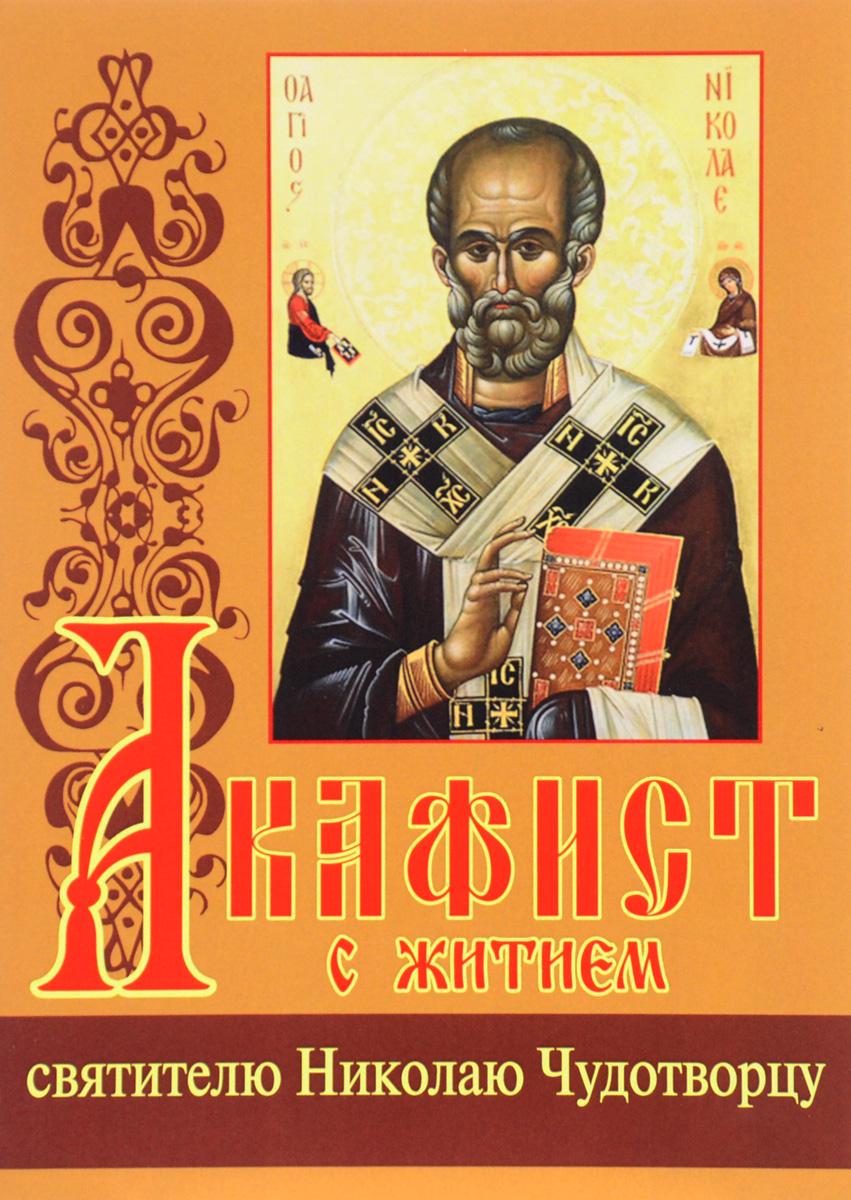 Акафист с житием святителю Николаю Чудотворцу молитва к святому николаю чудотворцу