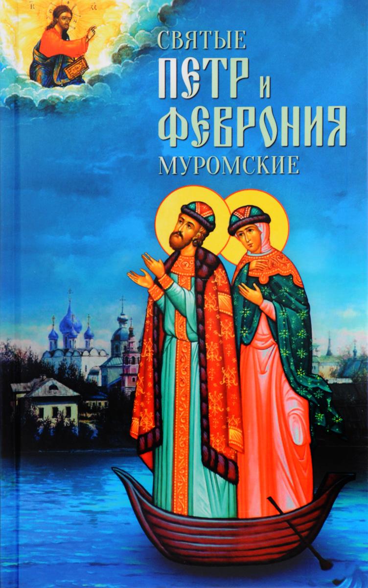 Zakazat.ru: Святые Петр и Феврония Муромские