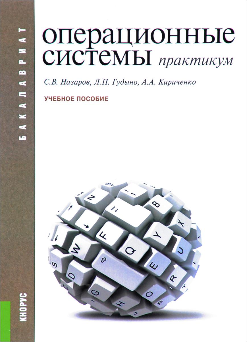Назаров С.В. , Гудыно Л.П. , Кириченко А.А. Операционные системы. Практикум