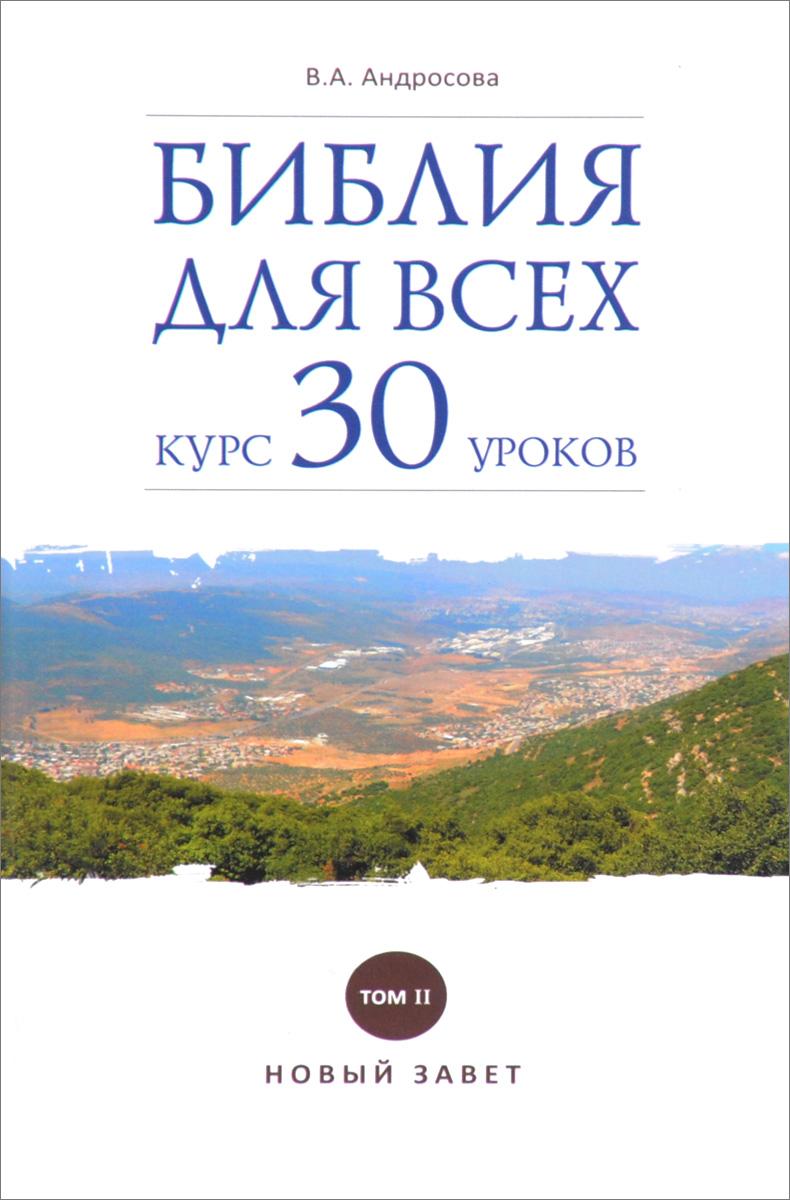 Библия для всех. Курс 30 уроков. В 2 томах. Том 2. В. А. Андросова