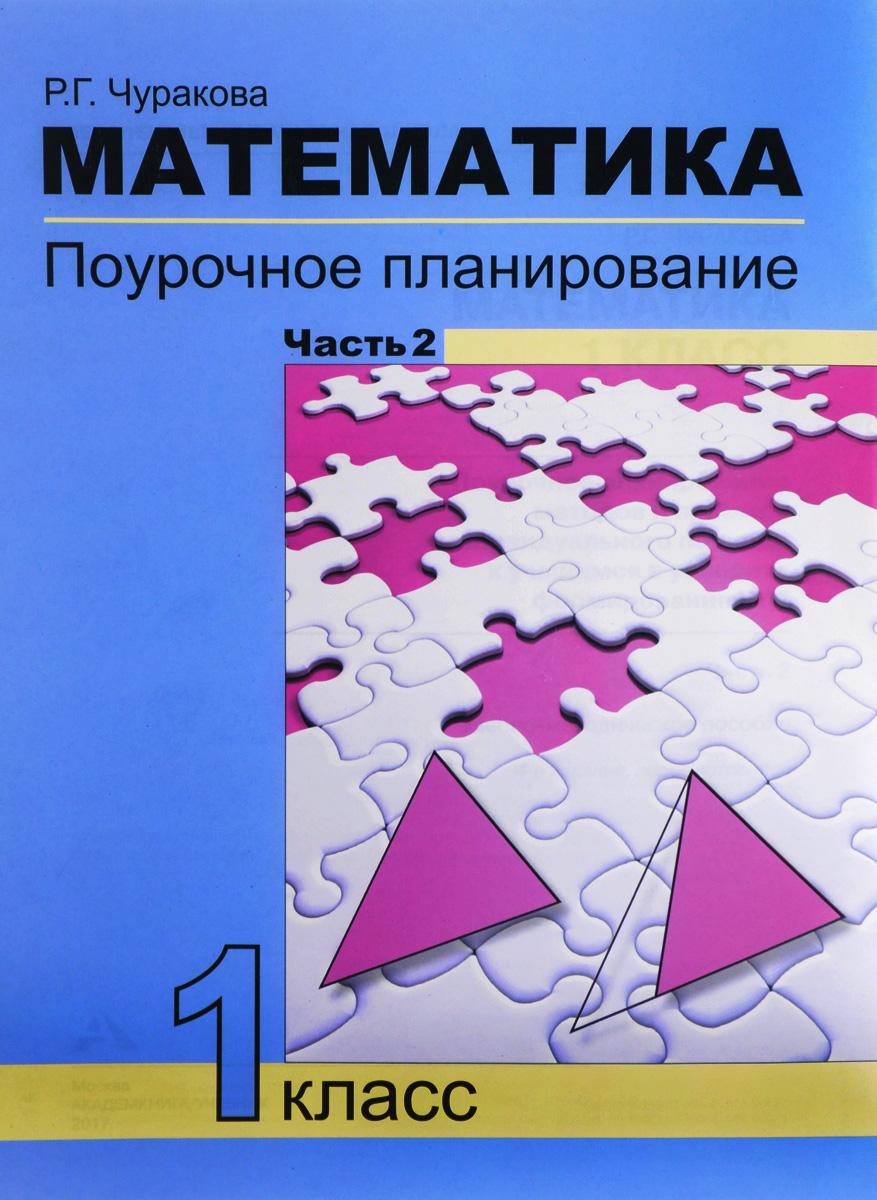 Математика. 1 класс. Поурочное планирование методов и приемов индивидуального подхода к учащимся. Часть 2