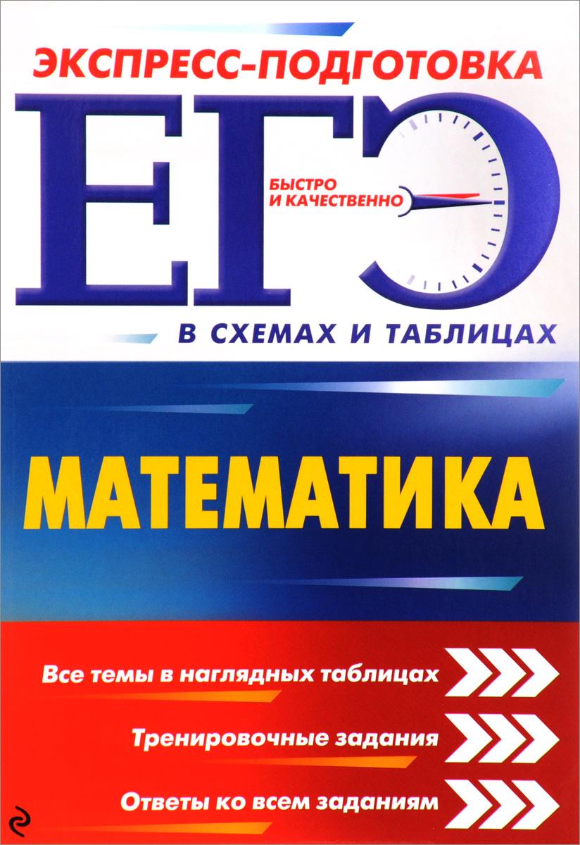 А. Н. Роганин, И. В. Третьяк ЕГЭ. Математика ISBN: 978-5-699-94866-6