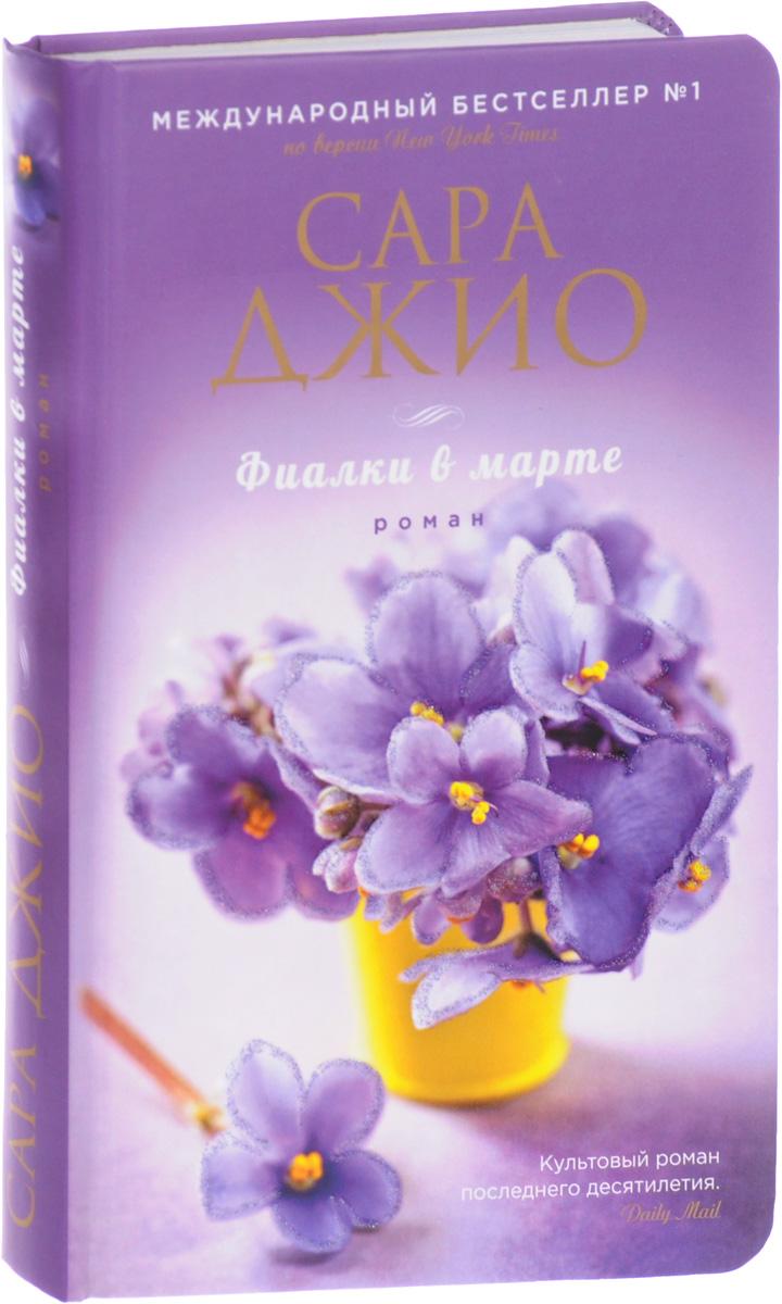 Сара Джио Фиалки в марте как купить фиалки в москве с доставкой на украину