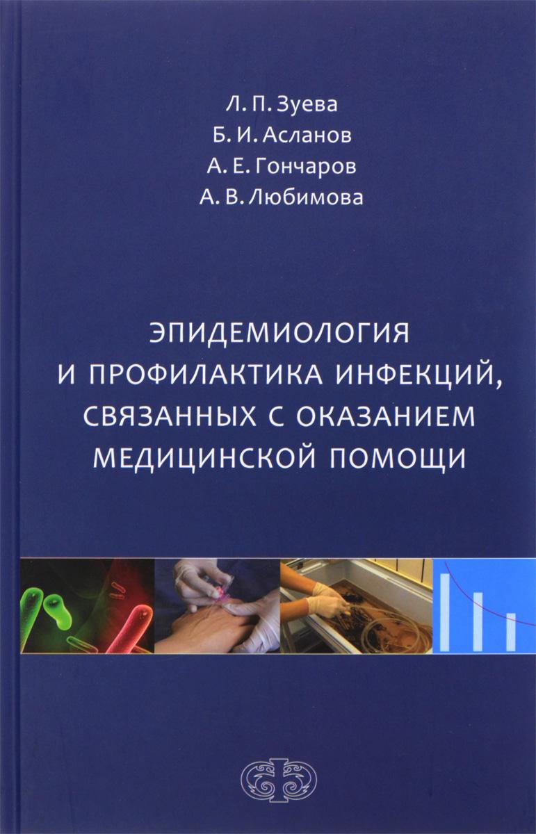 Эпидемиология и профилактика инфекций, связанных с оказанием медицинской помощи