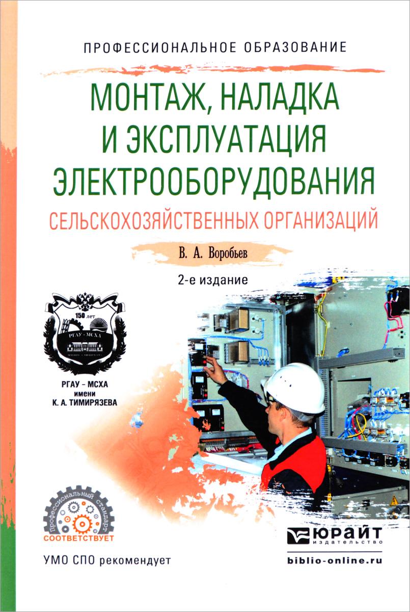 Монтаж, наладка и эксплуатация электрооборудования сельскохозяйственных организаций. Учебное пособие