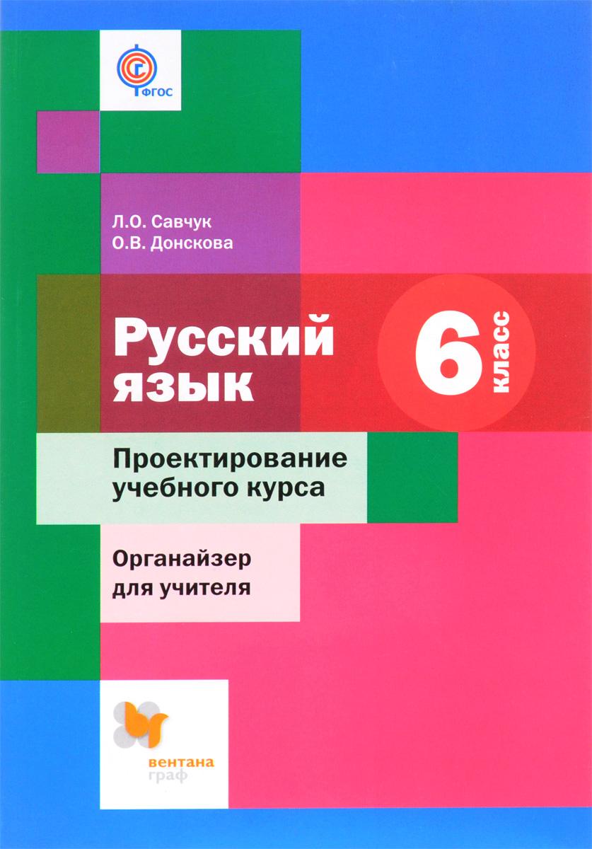 Русский язык. 6 класс. Проектирование учебного курса. Органайзер для учителя