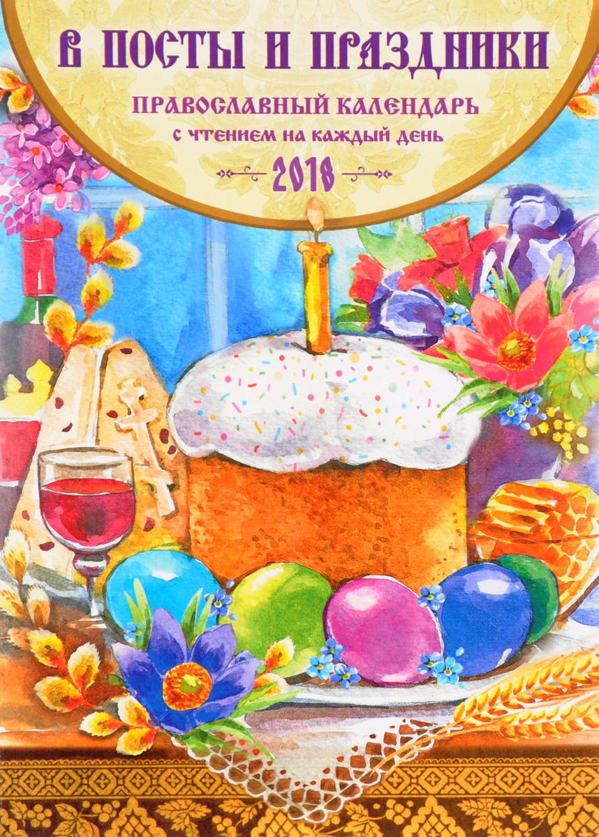 В посты и праздники. Православный календарь на 2018 год