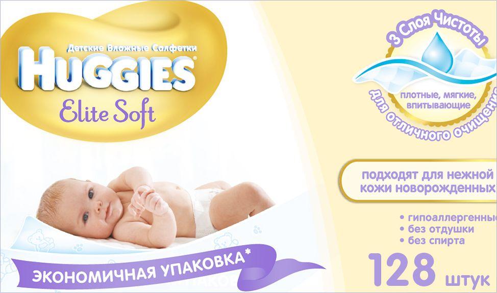 Huggies Влажные салфетки для детей Ultra Elite Soft 128 шт huggies детские влажные салфетки classic 128 шт