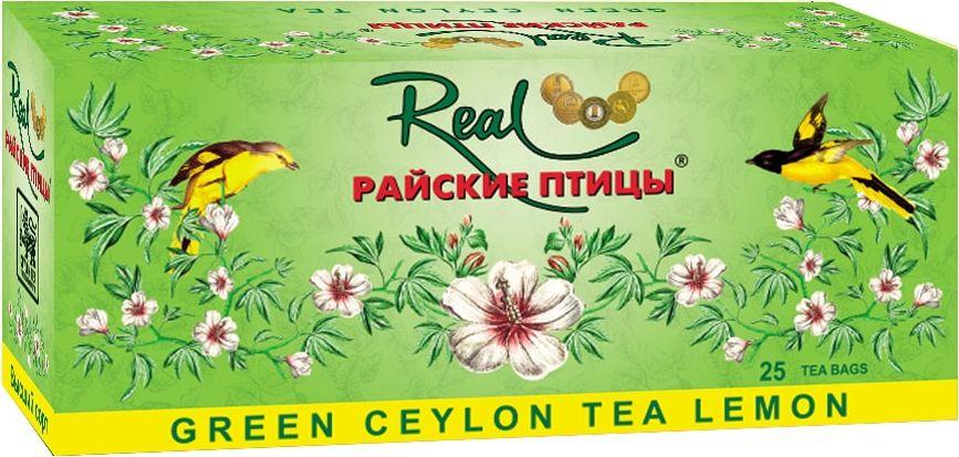 Real Райские птицы зеленый лимон чай в пакетиках, 25 шт102Чай Райские птицы со вкусом зеленого лимона, 25 пакетиков по 2 грамма.