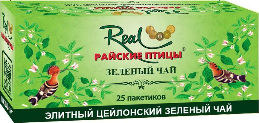 Real Райские птицы зеленый чай в пакетиках, 25 шт109Зелёный пакетированный чай. Двухкамерные пакеты с ярлычком. 25 пакетиков по 2 грамма.