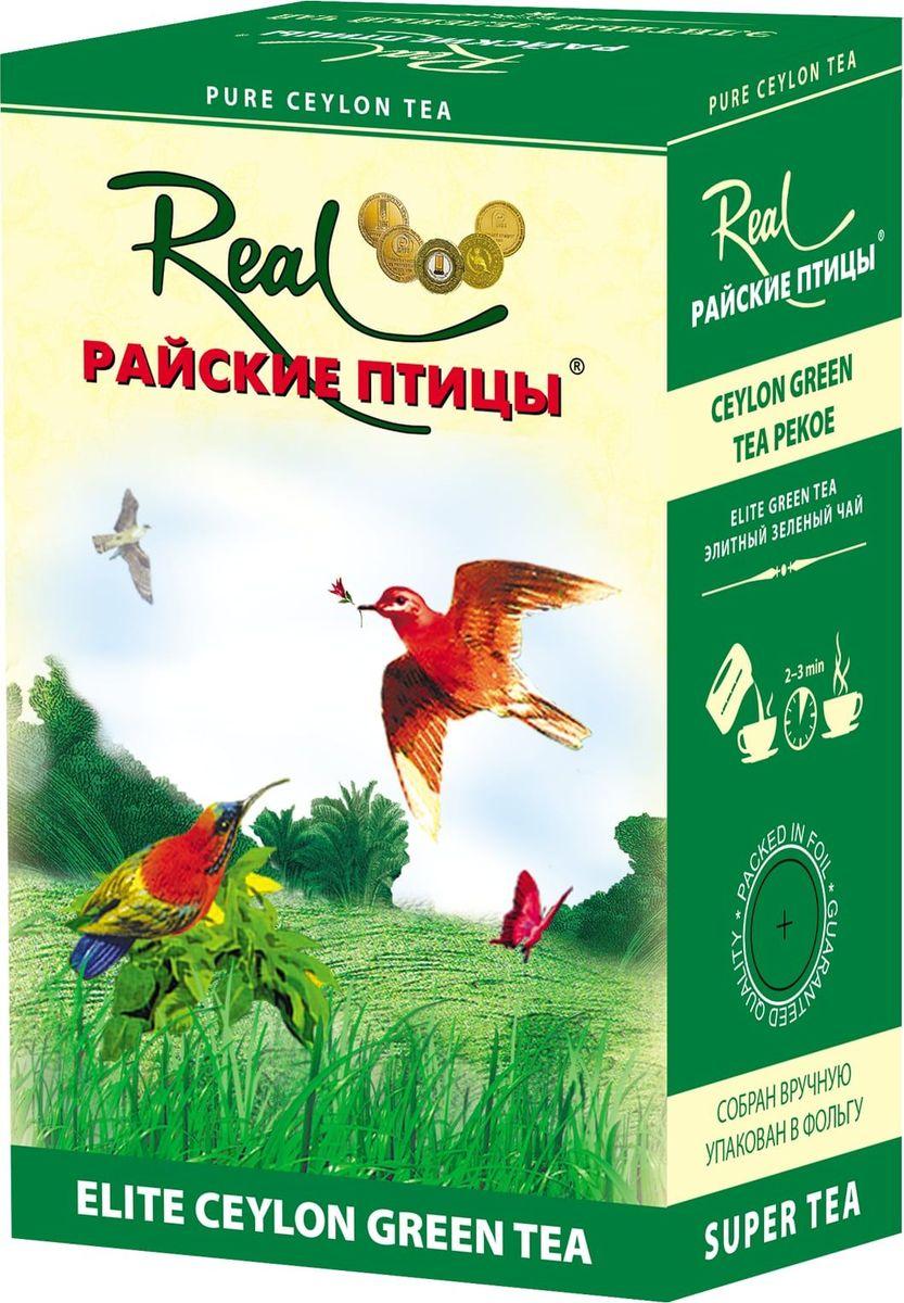 Real Райские птицы листовой зеленый чай элитный, 100 г122Элитный зелёный чай. Выращен и упакован на о. Цейлон. (Ceylon tea). Приятный и душистый чай.